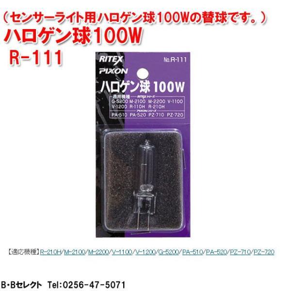 ライテックス R-111  ハロゲン替球 110W