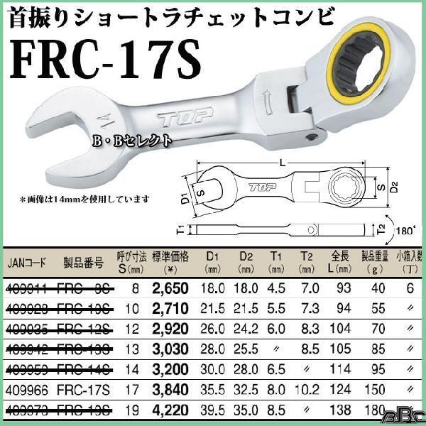 【トップ工業】首振りショートラチェットコンビ FRC-17S
