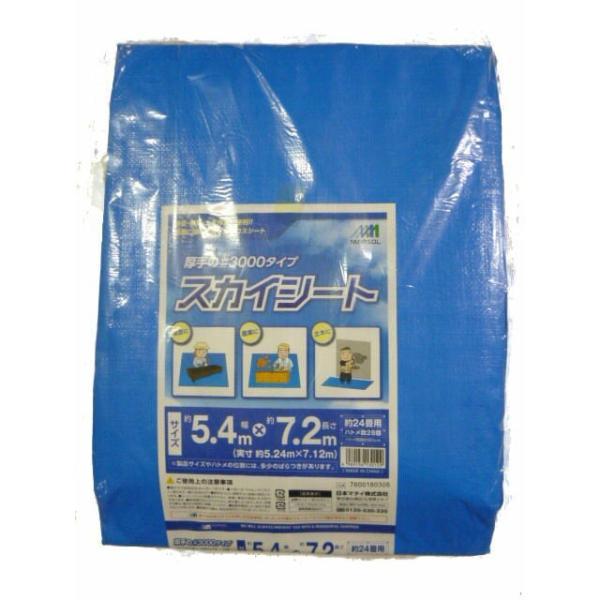ブルー シート 3000スカイシート(ブルーシート)5.4m×7.2m ブルー シート/業務用 ブルー シート/作業シート/