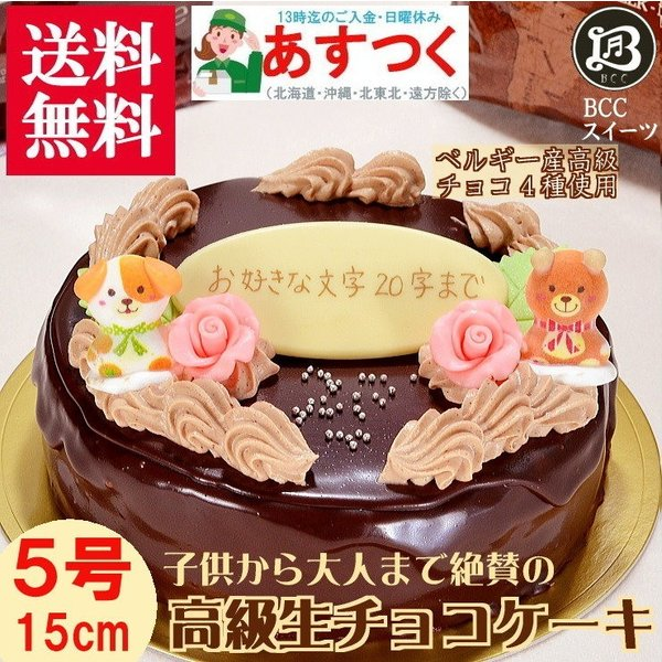 誕生日ケーキ バースデーケーキ DX 花デコ 動物菓子付 BCC生チョコザッハトルテ5号 15cmチョコケーキ