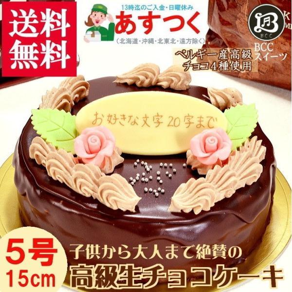 誕生日ケーキ バースデーケーキ プレート 花付 BCC生チョコザッハトルテ5号 チョコケーキ15cm