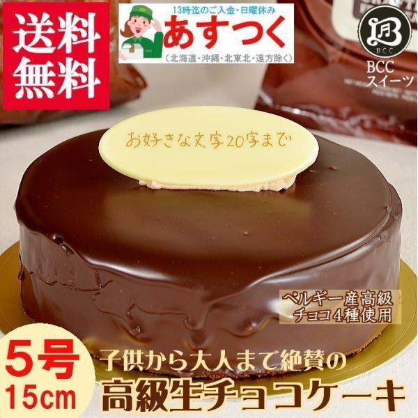 バレンタインデー 誕生日ケーキ バースデーケーキ プレート付 BCC生チョコザッハトルテ5号 チョコケーキ15cm