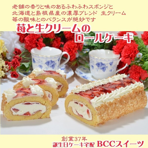 バレンタインデー 苺と生クリームのロールケーキ ノーマル/ 【このケーキは名入れできません名入れ希望は他のケーキをお選び下さい】