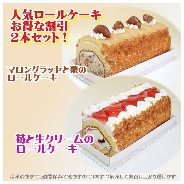 ロール 2本セット 苺と生クリーム 栗とマロングラッセ / ロールケーキ 【このケーキは名入れできません名入れ希望は他のケーキをお選び下さい】