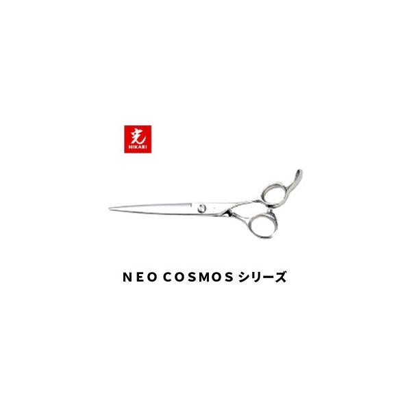 光 ヒカリシザー NEO COSMOS 143 ネオコスモス 6.0インチ