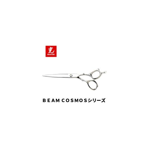 光 ヒカリシザー BEAM COSMOS 161 ビームコスモス 5.5インチ