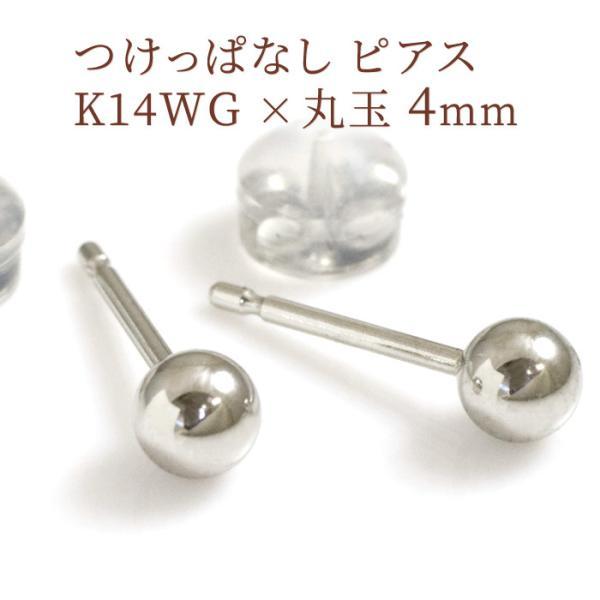 セカンドピアス 丸玉 4mm 軸太ポスト0.9mm ニッケルフリー スタッドピアス K14ホワイトゴールド ファーストピアスの次にオススメ b-ciao