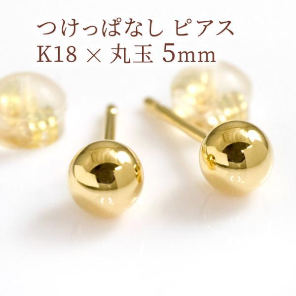 セカンドピアス 丸玉 5mm 18金 軸太ポスト0.9mm ニッケルフリー スタッドピアス K18 ゴールド 18金 ファーストピアスの次にオススメ|b-ciao