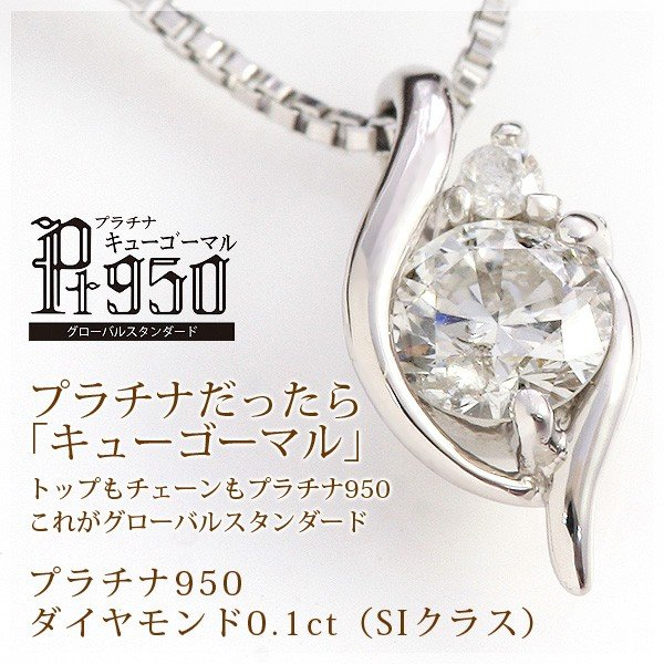 ダイヤモンド プラチナ950 ネックレス 計0.1ct SIクラス 鑑別カード付|b-ciao