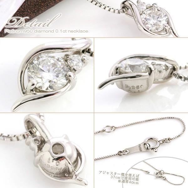 ダイヤモンド プラチナ950 ネックレス 計0.1ct SIクラス 鑑別カード付|b-ciao|03
