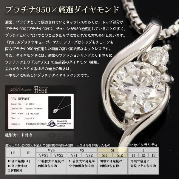 ダイヤモンド プラチナ950 ネックレス 計0.1ct SIクラス 鑑別カード付|b-ciao|04