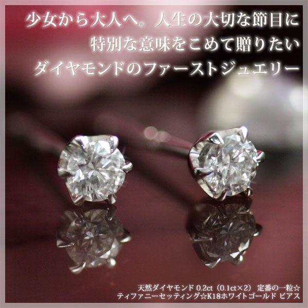 ダイヤモンド0.2ct ティファニー・セッティング 立爪 スタッド ピアス K18WG 18k 18金 レディース 天然ダイアモンド 一粒石 ファーストジュエリー 両耳用 仕事用