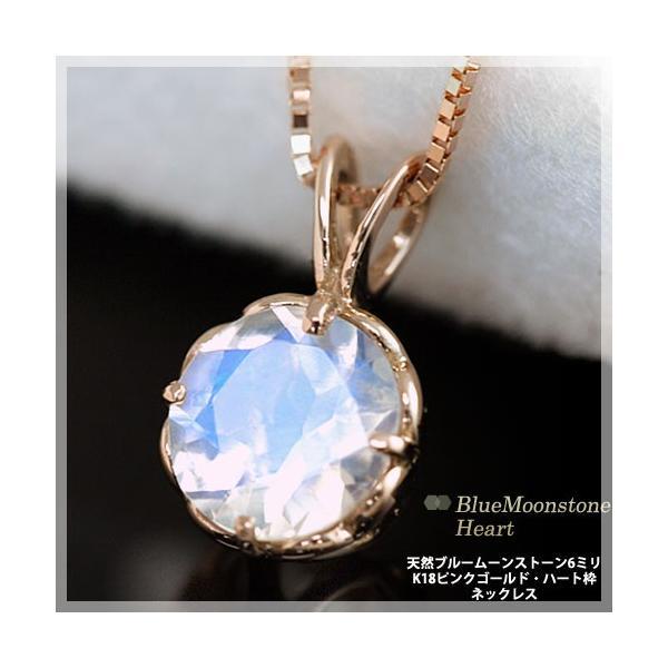 ブルームーンストーン ネックレス ハート枠 大粒 6ミリ K10 K18ピンクゴールド 10金 18金 6月誕生石|b-ciao