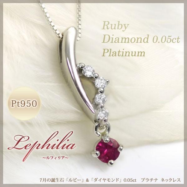 ルビー ネックレス ダイヤモンド0.05ct プラチナ950 PT950 ペンダント 7月誕生石 金属アレルギー対応|b-ciao