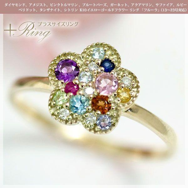大きいサイズ 指輪プラスサイズリング13から23号 天然石マルチカラー16石(11種…アメジスト ピンクトルマリンetc)レディース K10イエローゴールド 国産 日本製|b-ciao