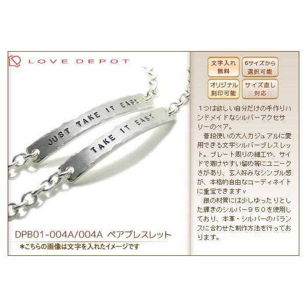 LOVE DEPOT ラヴディーポ シルバー950 文字プレート ペアブレスレット DPB01-004Ax2代引き不可|b-ciao|02