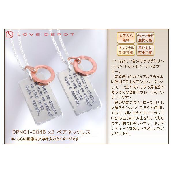 LOVE DEPOT ラヴディーポ シルバー950 ペアネックレス DPN01-004Bx2 文字4行無料 イニシャル代引き不可|b-ciao|02