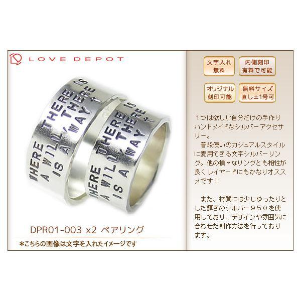LOVE DEPOT ラヴディーポ シルバー950 ペアリング DPR01-003x2 文字3行代引き不可|b-ciao|02