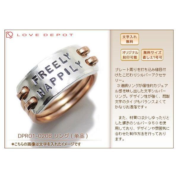 LOVE DEPOT ラヴディーポ シルバー950 リング DPR01-020B 文字2行代引き不可|b-ciao|02