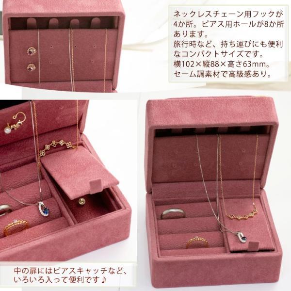 ジュエリーボックス 宝石箱  高級感セーム調 コンパクトで携帯用に使いやすいジュエリーケース ピンク 旅行用ジュエリー 携帯用 アクセサリーケース b-ciao 02
