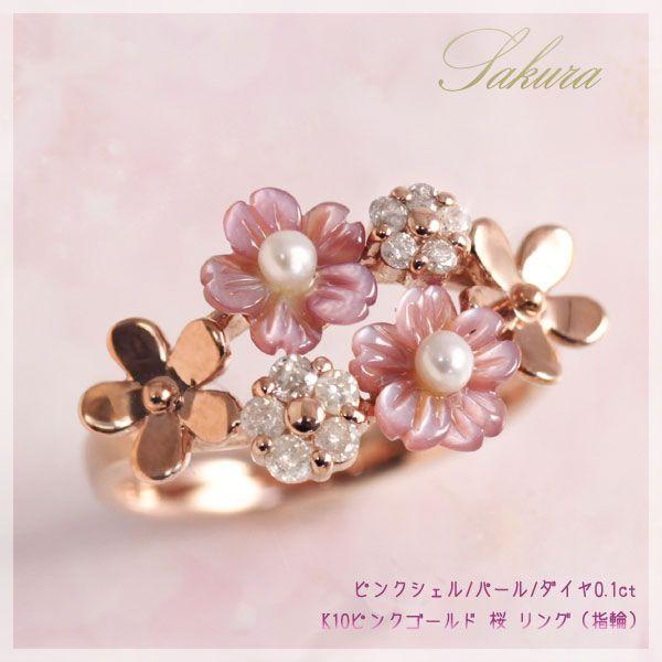 桜シリーズ ピンクシェル パール 真珠 ダイヤモンド0.1ctUP リング 指輪 K10ピンクゴールド|b-ciao