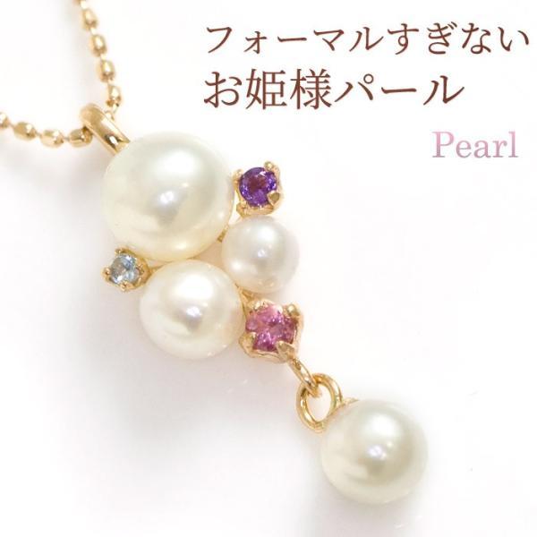 6月の誕生石 パール/真珠 ネックレス・ペンダント