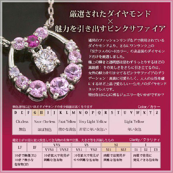 ダイヤモンド ネックレス プラチナ 0.08ct(SIクラス G-Hカラー) 天然ピンクサファイア10石 娘 彼女 妻 嫁 女性 誕生日プレゼント 20代 30代 クリスマス|b-ciao|04