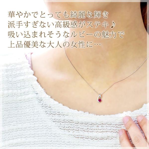 ルビー ネックレス 18金 K18ホワイトゴールド ダイヤモンド ペンダント 7月誕生石 天然石 赤 宝石 還暦祝い 女性 60代 誕生日プレゼント 妻 30代 40代|b-ciao|02