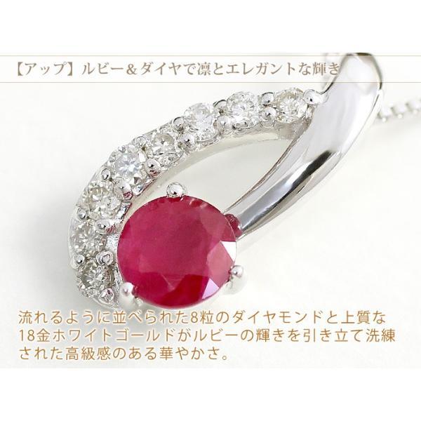 ルビー ネックレス 18金 K18ホワイトゴールド ダイヤモンド ペンダント 7月誕生石 天然石 赤 宝石 還暦祝い 女性 60代 誕生日プレゼント 妻 30代 40代|b-ciao|03