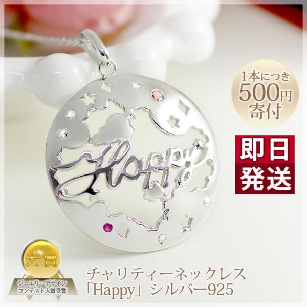 第9回ジュエリーデザインコンテスト大賞 チャリティー ネックレス Happy