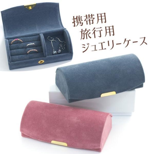 ジュエリーケース 携帯用 旅行用 セーム調 リングケース アクセサリーケース 指輪 ピアス 収納 トラベル 持ち運び 宝石箱 ジュエリーボックス