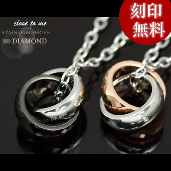 ペアネックレス closetome stステンレス ダイヤモンド ペア 2本 セット価格 刻印無料 リング表面に4文字1行まで 文字入れ 名入れ イニシャル|b-ciao