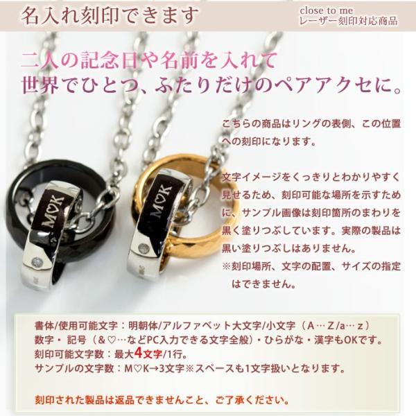ペアネックレス closetome stステンレス ダイヤモンド ペア 2本 セット価格 刻印無料 リング表面に4文字1行まで 文字入れ 名入れ イニシャル|b-ciao|04
