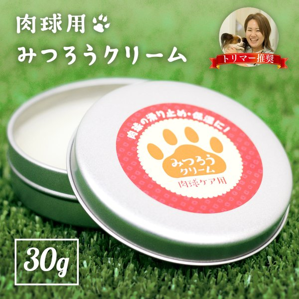 |国産 天然みつろう 肉球クリーム 30g 無添加・無香料 犬猫用 ペット用 肉球ケア 舐めても安心…