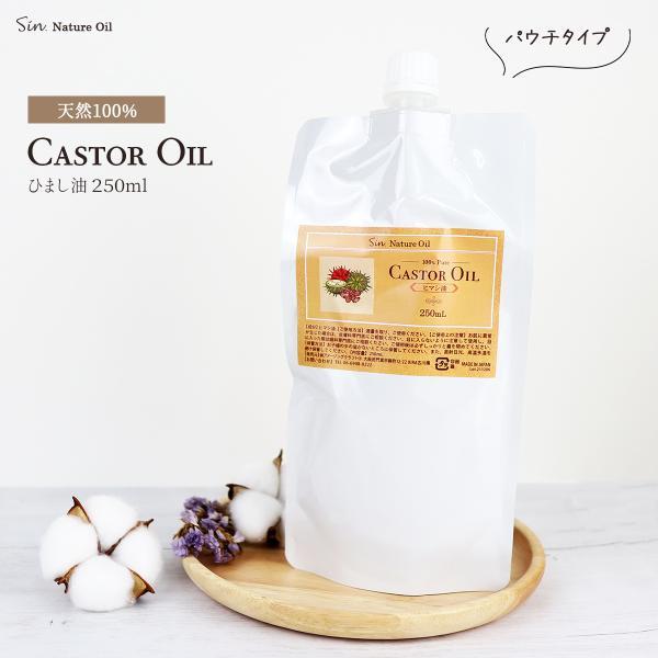 天然無添加国内精製ひまし油250ml(ヒマシ油キャスターオイル)詰め替えパウチタイプ大容量ヘアケアキャリアオイルマッサージオイル