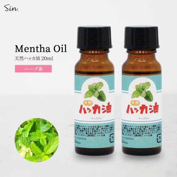 日本製天然ハッカ油(ハッカオイル)精油20ml×2本中栓付きアロマオイルマスク入浴剤虫よけスプレーゴキブリコウモリ対策に