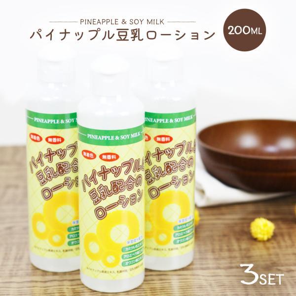 パイナップル豆乳ローション 200ml 3本セット 除毛 脱毛 ムダ毛処理後のアフターケアに|b-faith01