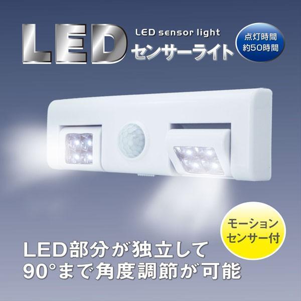 LEDセンサーライト AXL-001 人感センサー 屋内 コンセント不要 電池式 8LED <メール便対応>