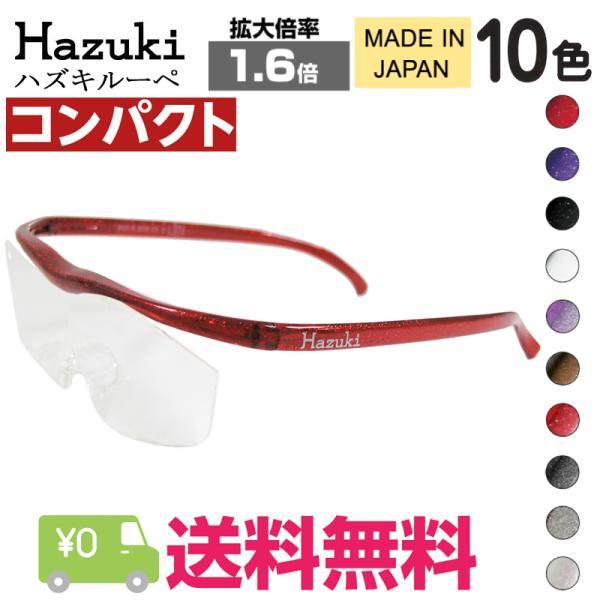 ハズキルーペ コンパクト 1.6倍 クリアレンズ 最新モデル 日本製 ブルーライト対応 老眼鏡 Hazuki ルーペ