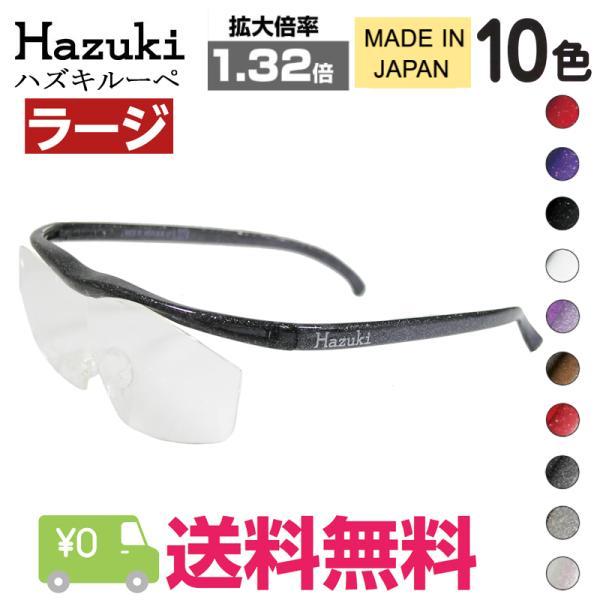 ハズキルーペ ラージ 1.32倍 クリアレンズ 最新モデル 日本製 ブルーライト対応 老眼鏡 Hazuki ルーペ