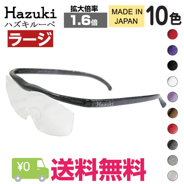 ハズキルーペ ラージ 1.6倍 クリアレンズ 最新モデル 日本製 ブルーライト対応 老眼鏡 Hazuki ルーペ