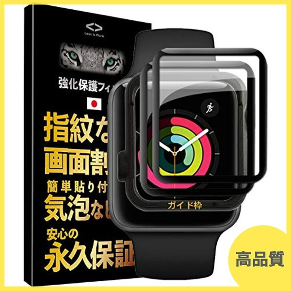 Less Is More【ガイド枠付き】 Apple Watch Series3 38mm 2枚入り 全面保護フィルム 日本製素材 傷防止 指紋防止 SB-1001