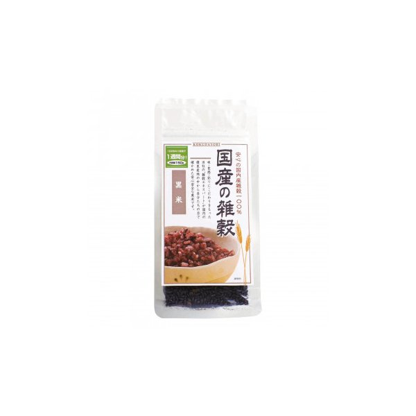 国産の雑穀 黒米 150g 87100 ×15袋セット〔軽減税率対象商品〕