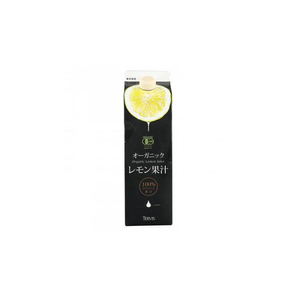 〔取寄〕テルヴィス オーガニックシリーズ 有機レモン果汁  紙パック 1000ml×6本〔軽減税率対象商品〕