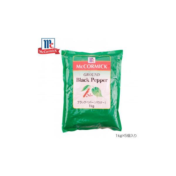 YOUKI ユウキ食品 MC ブラックペッパー 1kg×5個入り 223003〔軽減税率対象商品〕