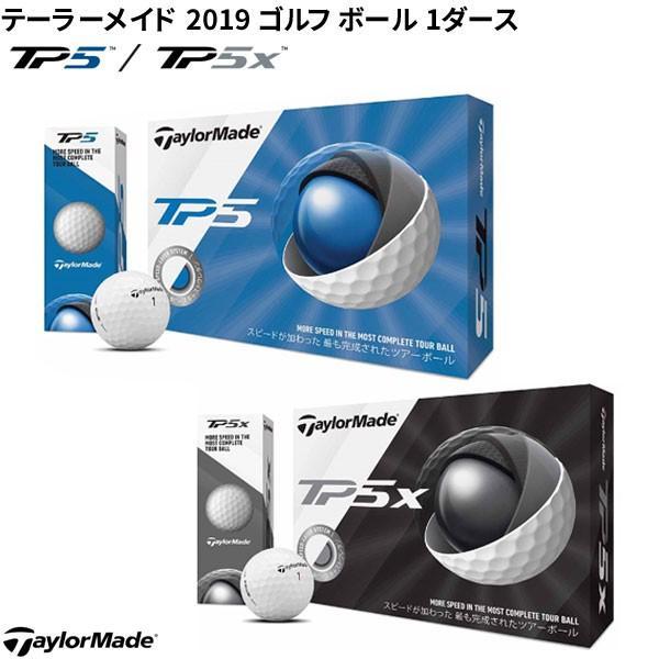 ゴルフボール テーラーメイド TP5/TP5X 1ダース/12球  2019年モデル