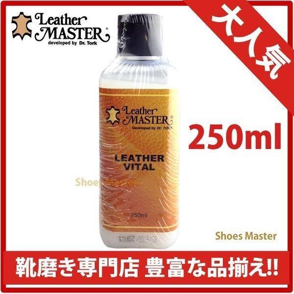 レザーケア レザーマスター Leather レザーヴィタール 250ml 革 手入れ 保革 革のきしみ音も取り去る ユニタス社 イタリア製 安心の正規品