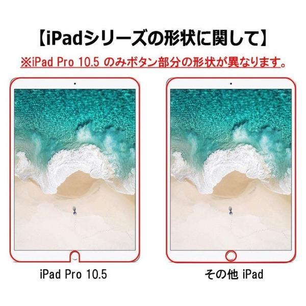 極上 強化ガラス ブルーライトカット 保護フィルム 日本製旭硝子 ipad air 10.5 mini 2019 ipad2/3/4 ipad pro 9.7 surface pro Surface Go|b-mart|11
