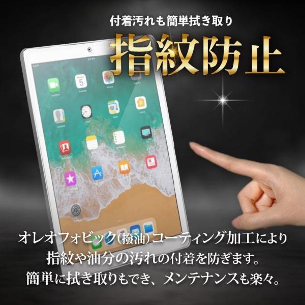 極上 強化ガラス ブルーライトカット 保護フィルム 日本製旭硝子 ipad air 10.5 mini 2019 ipad2/3/4 ipad pro 9.7 surface pro Surface Go|b-mart|09