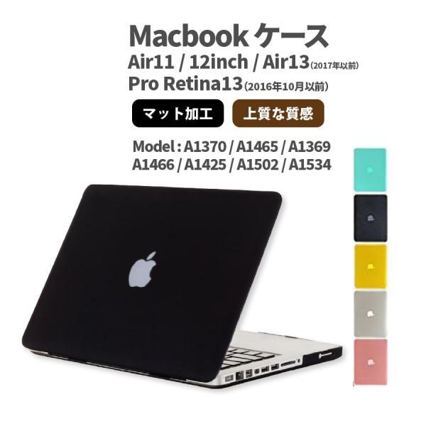 Macbook AIR MacBook 12 MacBook AIR カバー MacBook Pro Air / Pro / Retina マックブック ケース 11 / 12 / 13インチ|b-mart
